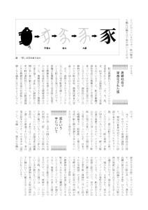 小野養豚んページ_2