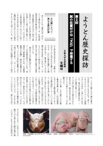 小野養豚ん様_ページ_1
