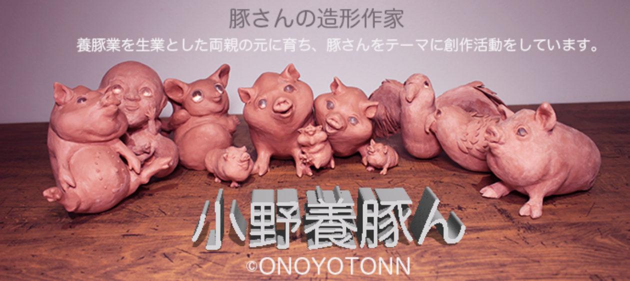 小野養豚ん